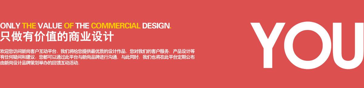 长沙新尚餐饮设计公司 只做有价值的商业设计